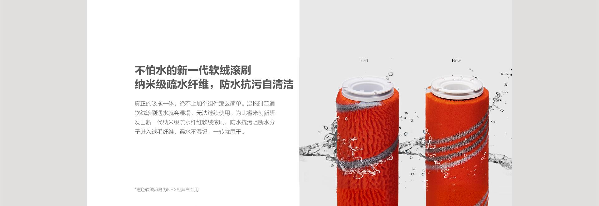 睿米手持无线吸尘器NEX采用的是磁吸式湿拖组件,一秒装卸,即拖即用毫无负担,拆卸时所占用储存空间非常的小。