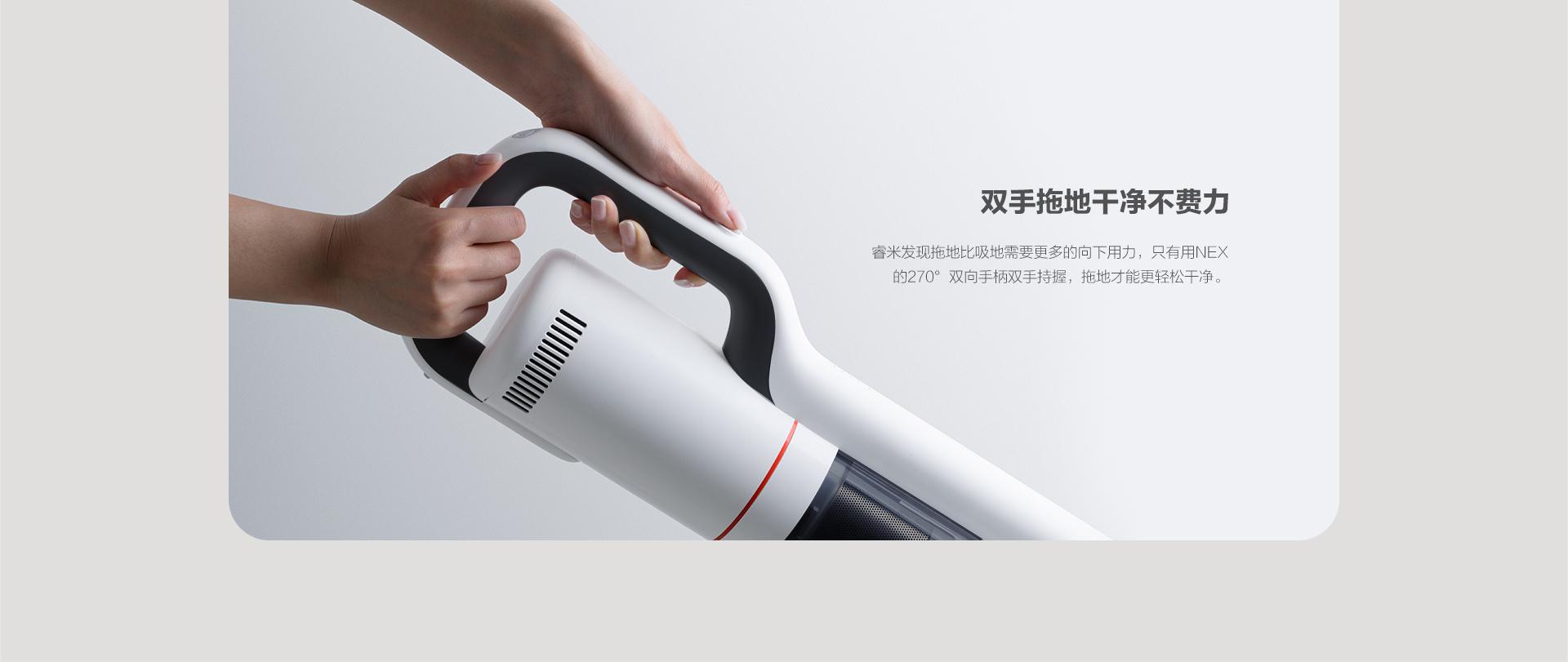 睿米NEX无线吸尘器机身轻,就算是手无缚鸡之力的柔软少女也能够灵活使用睿米NEX无线吸尘器