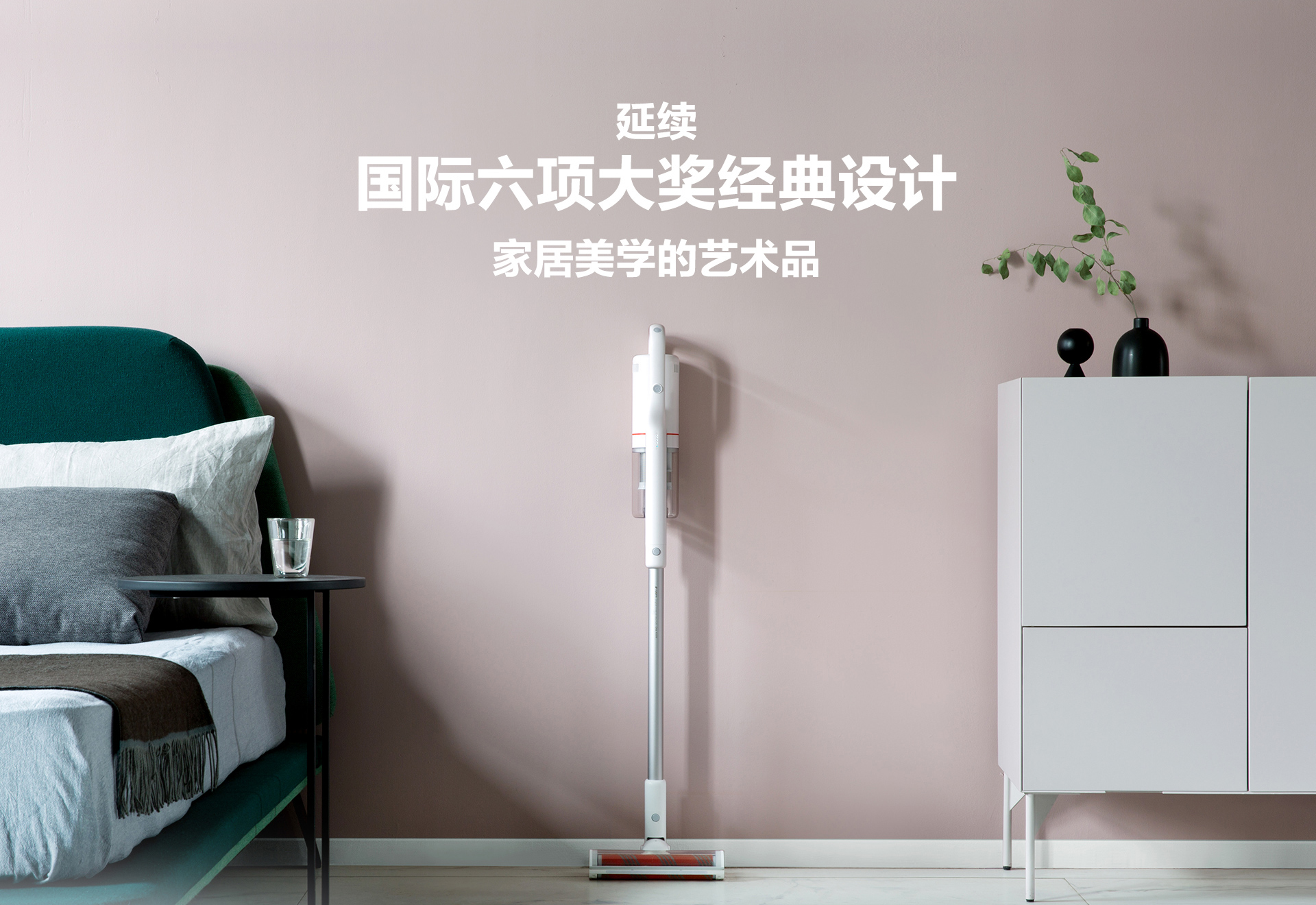 睿米手持无线吸尘器延续国际六项大奖经典设计,流线型的设计使得整个吸尘器看起来非常美观