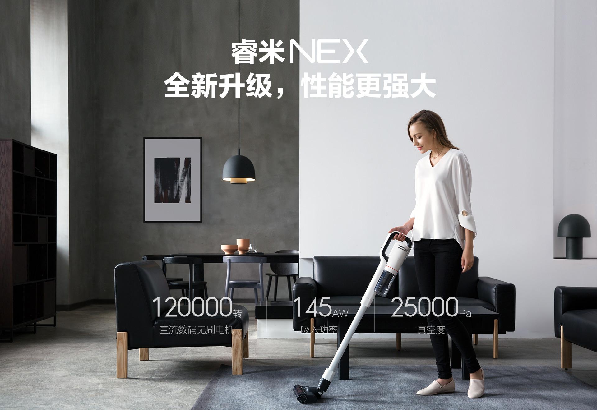睿米无线吸尘器新一代nex经过全新升级,性能更强大