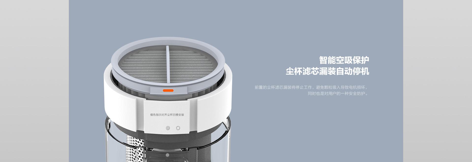 睿米手持无线吸尘器采用了智能空吸保护,尘杯滤芯漏装自动停机