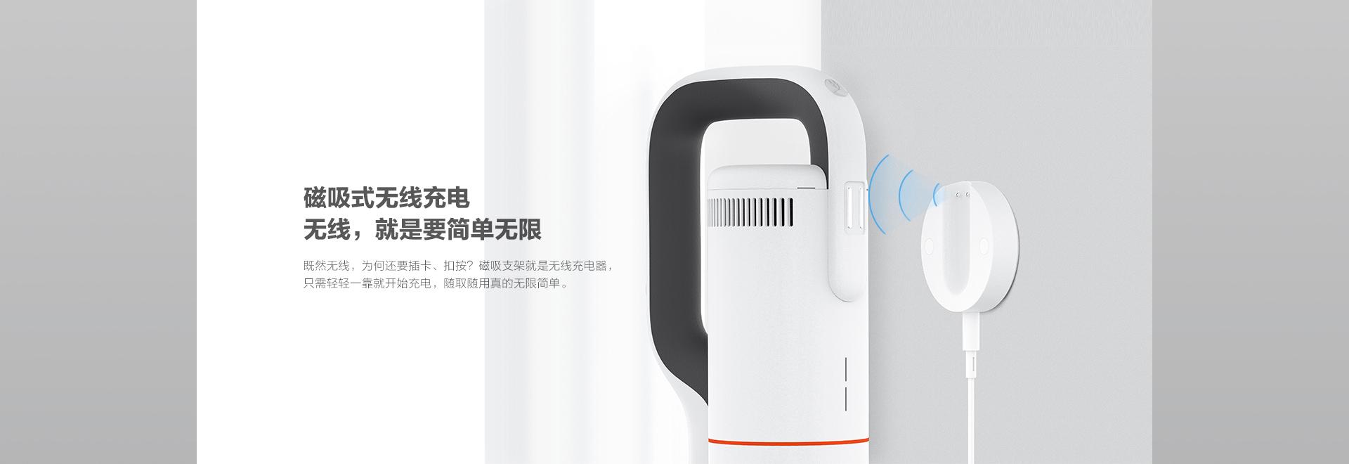 睿米手持无线吸尘器采用了磁吸式无线充电