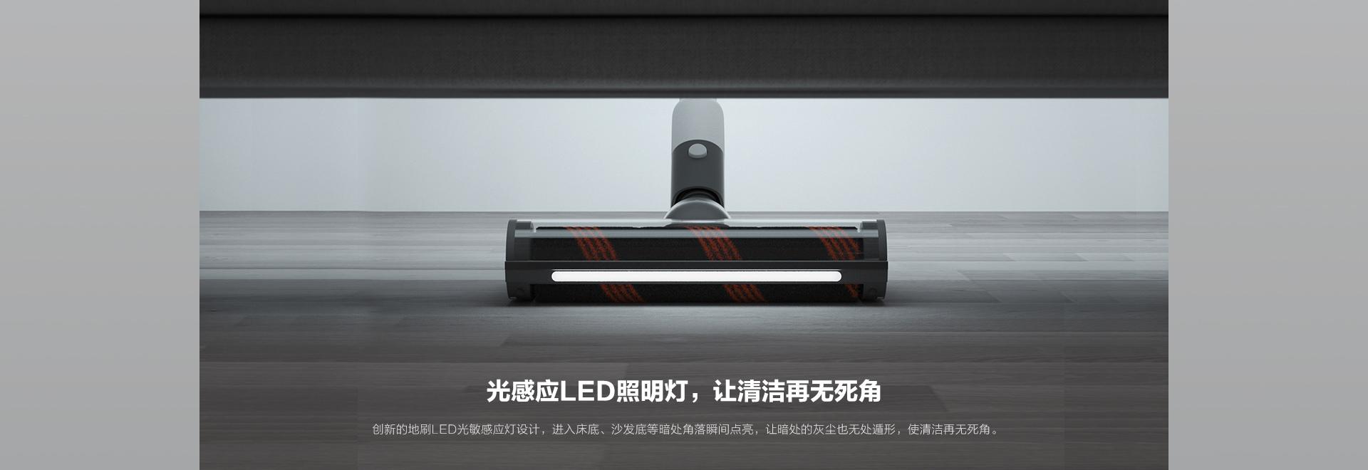睿米手持无线吸尘器使用了光感应LED照明灯,让清洁再无死角