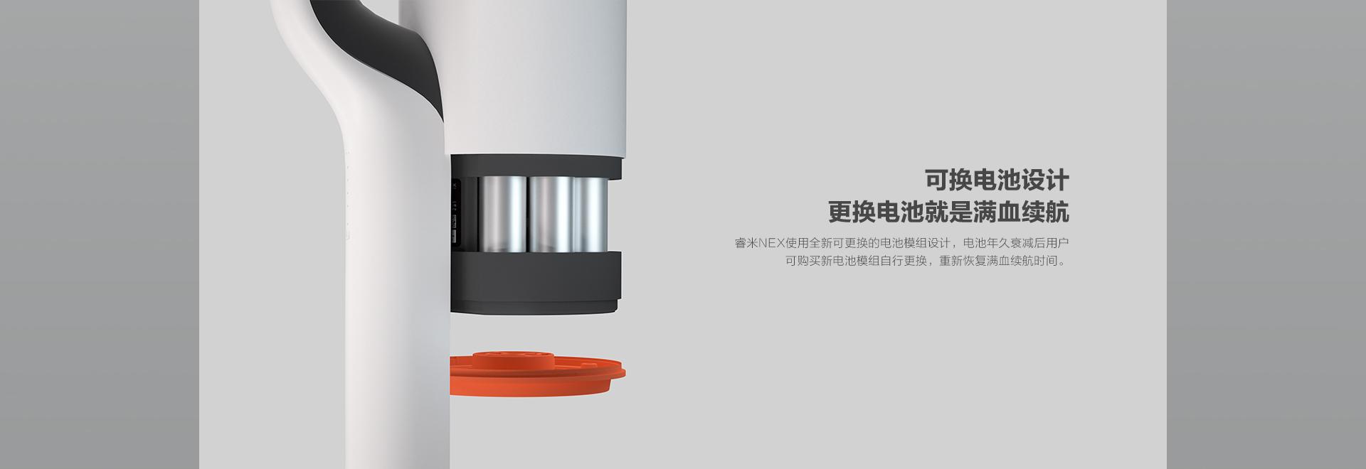 睿米手持无线吸尘器可换电池设计,更换电池就是满血续航