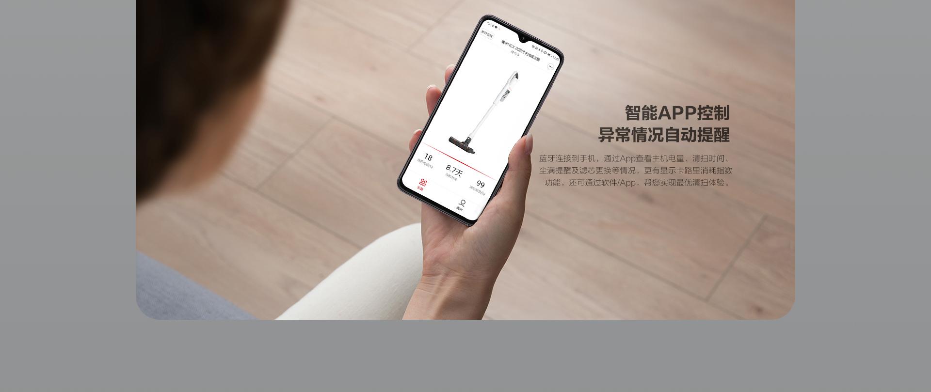 睿米手持无线吸尘器可以使用智能APP控制,异常情况自动提醒