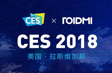 睿米(ROIDMI)登陆CES 2018