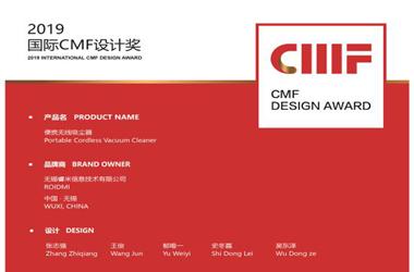 睿米斩获国际CMF设计奖,以原创设计颠覆无线吸尘器