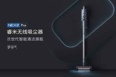 睿米无线吸尘器2020旗舰新品首发,开启国产高端无线吸尘器2.0时代