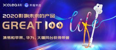 荣誉见证!清易入榜2020影响未来的产品GREAT 100