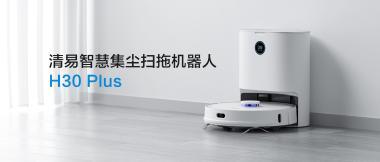 """华为商城众测 清易H30 Plus,会""""自己倒垃圾""""的扫拖机器人"""
