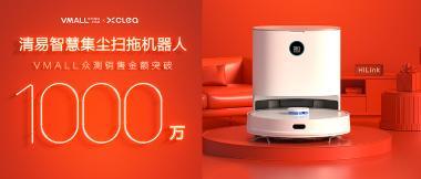 突破1000万!你的第一台智慧集尘扫拖机器人,在华为商城众测成绩斐然!