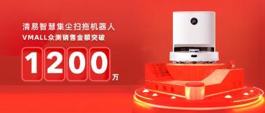 """1200万完美收官!清易H30 Plus在华为商城众筹""""拖""""颖而出的魅力所在?"""