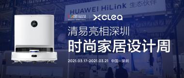 清易携H30 Plus参加深圳时尚家居设计周,HiLink生态产品大放异彩!