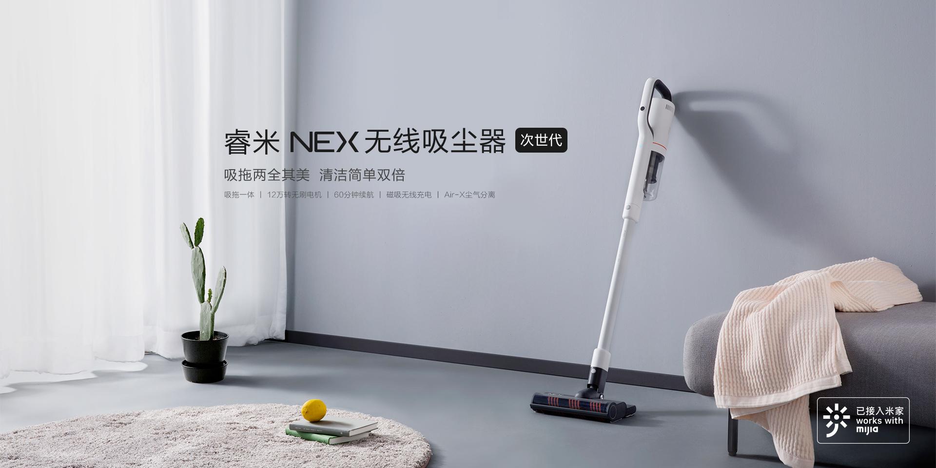 睿米NEX手持无线吸尘器中突出的优势之一就是吸拖一体的设计。睿米NEX无线吸尘器将拖把和吸尘器的功能结合到一起,很好的解决了打扫麻烦和反复打扫的情况,节约了我们的时间