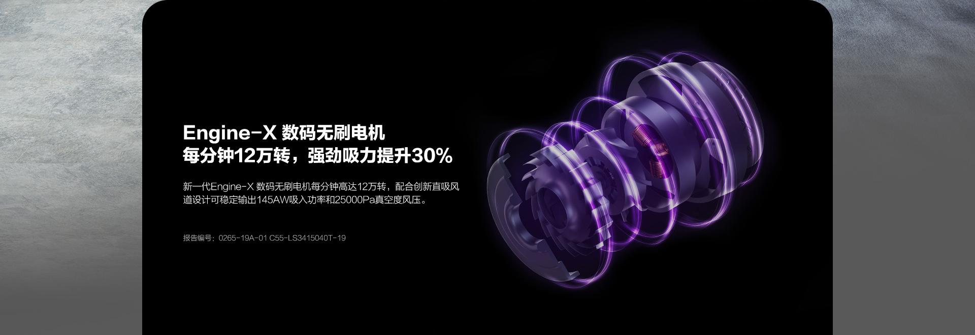 睿米吸尘器NEX拥有次时代的强劲吸力,新一代动力和风道系统使睿米NEX具有145AW的强大吸力,Engine-X数码无刷电机每分钟12万转,强劲吸力提升30%!