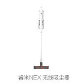 睿米高端吸尘器NEX,欢迎咨询高端无线吸尘器价格多少,家用吸尘器哪种好用,高端无线吸尘器品牌哪个好等信息
